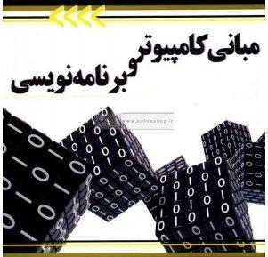 مبانی کامپیوتر و برنامه نویسی (Computer and Programming Fundamental)