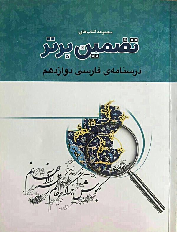 درسنامه فارسی (3) دوازدهم