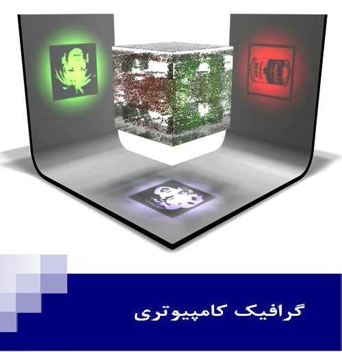گرافیک کامپیوتری (Computer Graphic)