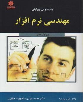 مهندسی نرم افزار (Software Engineering)