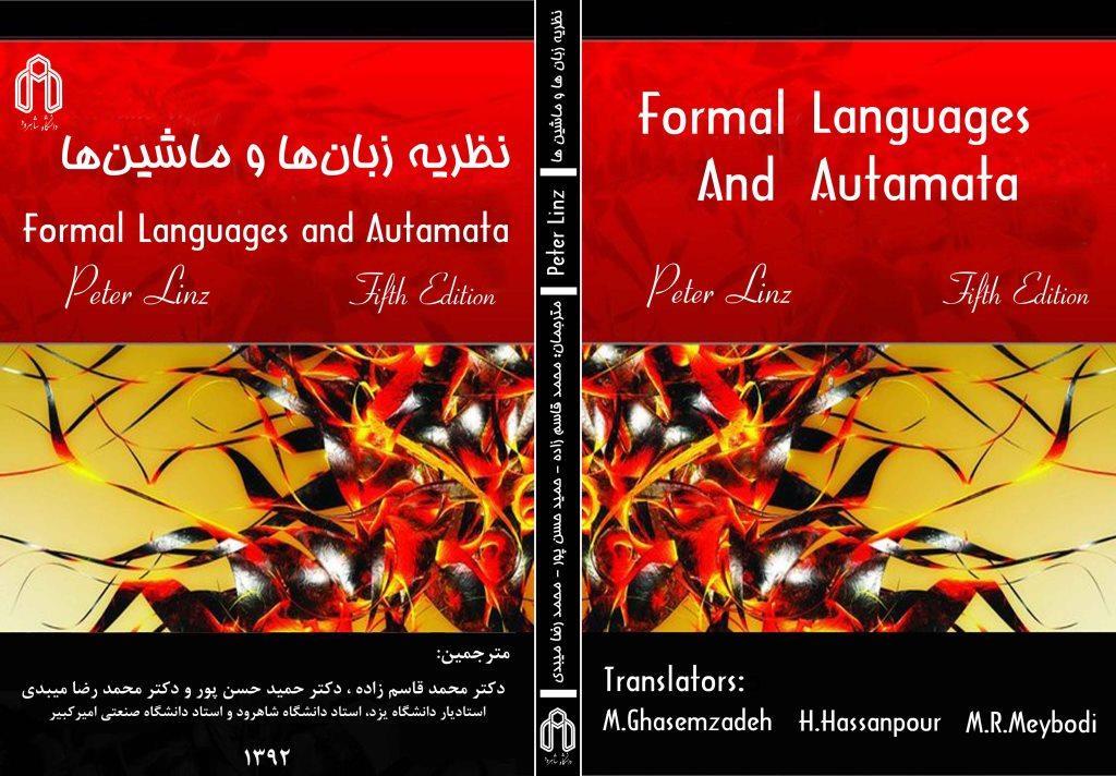نظریه زبان ها و ماشین ها (Theory of Machines and Formal Languages: Automata )