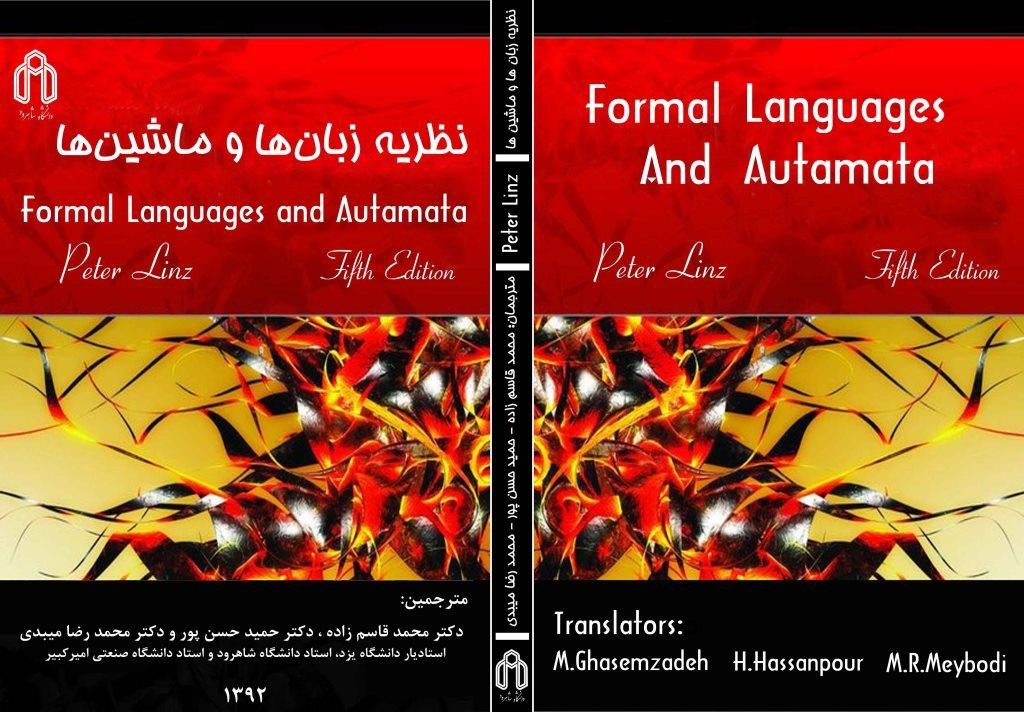 نظریه زبان ها و ماشین ها (Theory of Machines and Formal Languages: Automata )