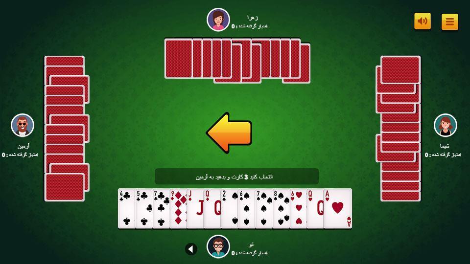 بازی کارتی بی دل